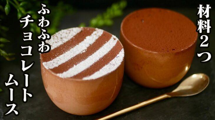 【材料2つ】ふわふわチョコレートムースの作り方♪卵とチョコレートだけの超簡単スイーツです☆-How to make Chocolate Mousse-【料理研究家】【友加里】