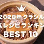 【2020年神レシピ集】クラシルInstagram320万フォロワーが選ぶ2020年人気レシピランキングBEST10