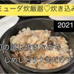 バルミューダ炊飯器口コミ♡簡単炊き込みご飯レシピ。2021家電【料理を始める方🔰】