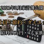 【2021年2月家計簿公開】節約/家計管理/サラリーマン/4人家族/生活費