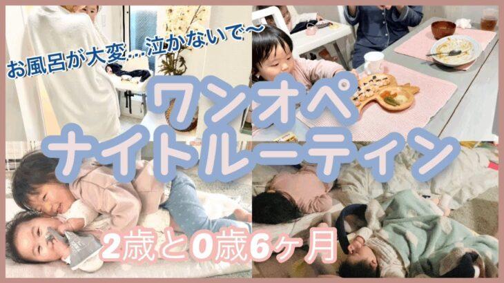 【ワンオペ育児】ナイトルーティン【2歳と0歳6ヶ月】パパ不在の夜、寝かしつけまでの家事育児