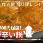 【韓国料理レシピ/簡単レシピ】【21:00退勤後に作る手抜きなのに美味しい海鮮鍋の作り方】魔法の粉は最後に紹介しています!