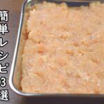 鶏ひき肉 レシピ 3選 簡単 美味しく ボリューミー!
