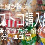 【コストコ購入品】節約主婦が選ぶコストコ購入品 3月分