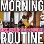 【モーニングルーティン】ワンオペ家事★男の子3人のママのリアルな寝坊した朝