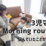 【ルーティン】春休み突入した3児ママのモーニングルーティン【子育ての悩み】