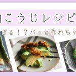 醤油こうじレシピ~簡単すぎる!?ぱっと作れる3品~