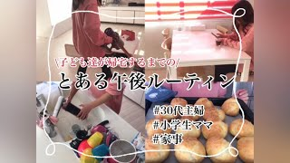 【とある日の午後ルーティン】30代主婦/子ども達が帰宅する前/キッチンリセット/お菓子作り