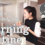 【ルーティン】36歳 2児ママ 元気がみなぎる モーニングルーティン