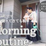 【ルーティン】36歳 2児ママ  眠気が襲ってきても戦うモーニングルーティン