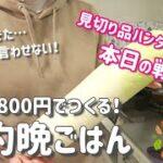 【節約晩ごはん】3日間800円の晩ごはん!アラサー主婦が見切り品で作る2人暮らしの節約夕飯つくり