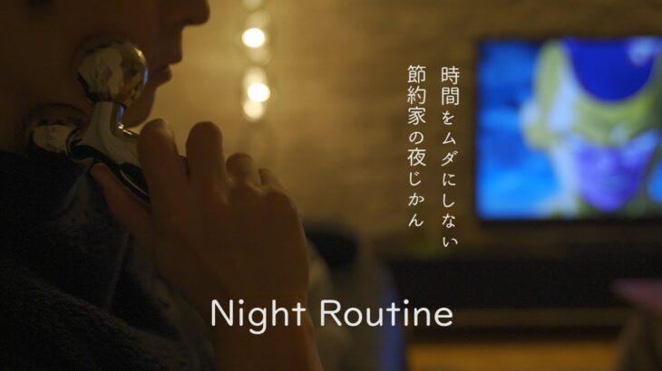 【ナイトルーティン】節約家が続ける夜習慣|貴重な時間をムダにしない|生産性と幸せ度が大幅アップ|3人暮らしの休日ルーティン|ドラゴンボール大好きサラリーマンの夜の過ごし方|Night Routine