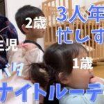 【ルーティン】3人年子ママのナイトルーティン 【新生児】【育児vlog】