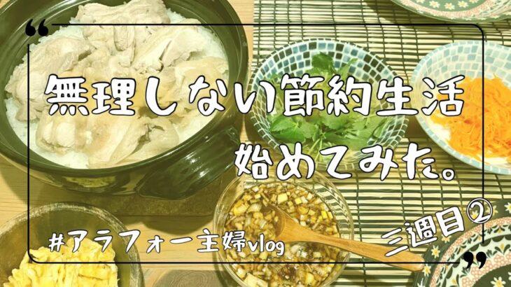 無理しない節約生活3週目②【シンプルライフを目指すアラフォーvlog】