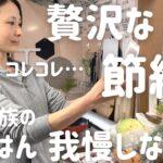 【節約晩ごはん】アラフォー主婦が贅沢な節約をする4人家族の晩ごはん