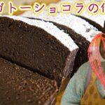 【材料4つで簡単レシピ】生チョコみたいな濃厚ガトーショコラの作り方!【バレンタイン】