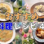 【簡単】おすすめ魚料理レシピ4選【おかず】