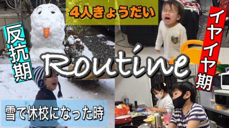 【ルーティン】休校になった日の4人兄弟!6人家族!