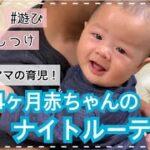 【ナイトルーティン】生後4ヶ月赤ちゃんのNight Routine│保育士ママの育児【お昼寝後から夜寝るまで】