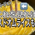 【#おしゃれ料理簡単】#卵レシピ/#ドレスドオムライス作り方/コツは4つで簡単失敗なし#YouTubeショート#shorts