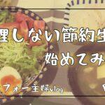 無理しない節約生活4週目①【シンプルライフを目指すアラフォーvlog】