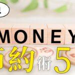 【節約】赤字主婦の超かんたん節約術5選!