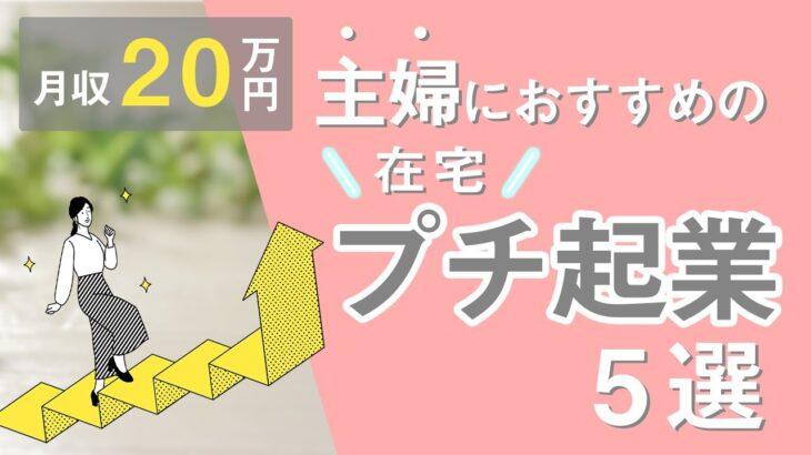 【在宅ワーク/人気】主婦が今から始めるなら絶対コレ!おすすめ5選!