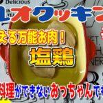 【料理】#50:料理が出来ないおっちゃんでも作れる簡単鶏肉レシピ「塩鶏」【レシピ】