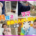 【双子】5ヶ月双子とママ パパ1日ルーティン!【0歳5ヶ月】【育児】