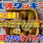 【料理】#52:料理が出来ないおっちゃんでも作れる簡単鶏肉レシピ「うずらの玉子入り鶏つくね」【レシピ】