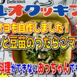 【料理】#53:料理が出来ないおっちゃんでも作れる簡単鶏肉レシピ「ささみと豆苗のたらこマヨ和え」【レシピ】