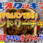 【料理】#55:料理が出来ないおっちゃんでも作れる簡単鶏肉レシピ「秘密兵器グリルパンで作るタンドリーチキン」【レシピ】
