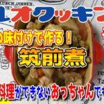 【料理】#56:料理が出来ないおっちゃんでも作れる簡単鶏肉レシピ「筑前煮」【レシピ】