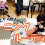 【生後6ヶ月】グズりまくる息子と新米ママのリアルなモーニングルーティン【ワンオペ育児】
