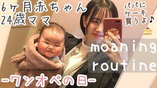 【モーニングルーティン】6ヶ月赤ちゃんと新米ママのリアル田舎子育て「パパへ誕生日ケーキ買って待つ日♪」【moaning routine】Baby and mom