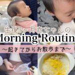 【生後7ヶ月】赤ちゃんとママのモーニングルーティン♡甘えん坊が増してきて可愛くてたまらない!!
