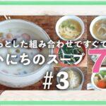 【汁物レシピ】簡単汁物レシピ7選!2~3ステップですぐ完成!【まいにちのスープ #3 】