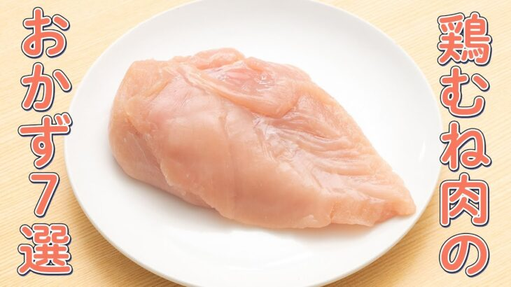 【節約レシピ】鶏むね肉を使った簡単おかず7選【ごはん泥棒】