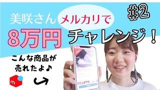 在宅ワークやってみた♪専業主婦の在宅副業⭐︎美咲さん、メルカリで8万円チャレンジ!