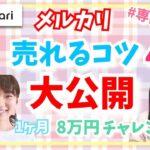 【メルカリ売れるコツ】専業主婦で1児のママがメルカリで8万円稼げるのか1ヶ月密着#2
