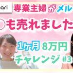 【メルカリ売れるもの/在宅ワーク】ずっと専業主婦の美咲さんメルカリで8万円チャレンジ#3〔メルカリ売れるコツ〕