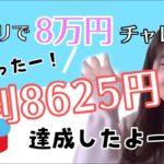 在宅ワークをスマホでやってみた♪日利8625円達成するためにメルカリでやったこととは?主婦副業