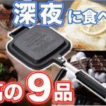 ホットサンドメーカーおすすめレシピ9選 簡単 飯テロ キャンプで作りたい料理