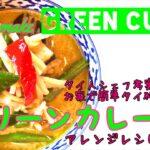 プロが教える タイ料理レシピ第9弾 お家で簡単!【グリーンカレーの作り方】How To Make Thai Food 【Green Curry】At Home English Subtitles