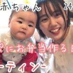 【赤ちゃんと新米ママ】パパへお弁当作る日♪ほのぼのルーティン【田舎のリアル子育て】Baby and mom
