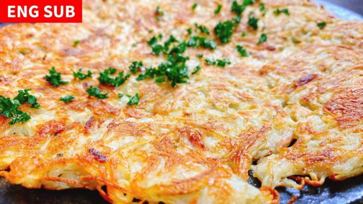 やっぱこれ以上の簡単、旨い、ジャガイモ料理はないです…サックサク♪『新ジャガとチーズのクリスピーガレット』Crispy! Potatoes & cheese Galette 土豆食谱 감자 요리법