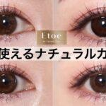 <大人のためのナチュラルカラコン>Etoē By Twinkle Eyes全色レポ!