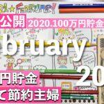 February【家計簿】まずは50万円貯金/子育て/ アラフォー/節約主婦の家計管理/ かわいいイラスト