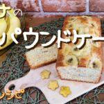【HMレシピ】簡単☆バナナのパウンドケーキ