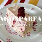 【北欧料理レシピ】スウェーデンの簡単リンゴンベリーアイス『リンゴンパルフェ』の作り方 / How to make Swedish easy ice cream 'Lingonparfait'.